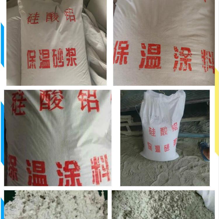 防开裂*土硅酸盐保温砂浆珠海南昌化工管道硅酸镁抹面料