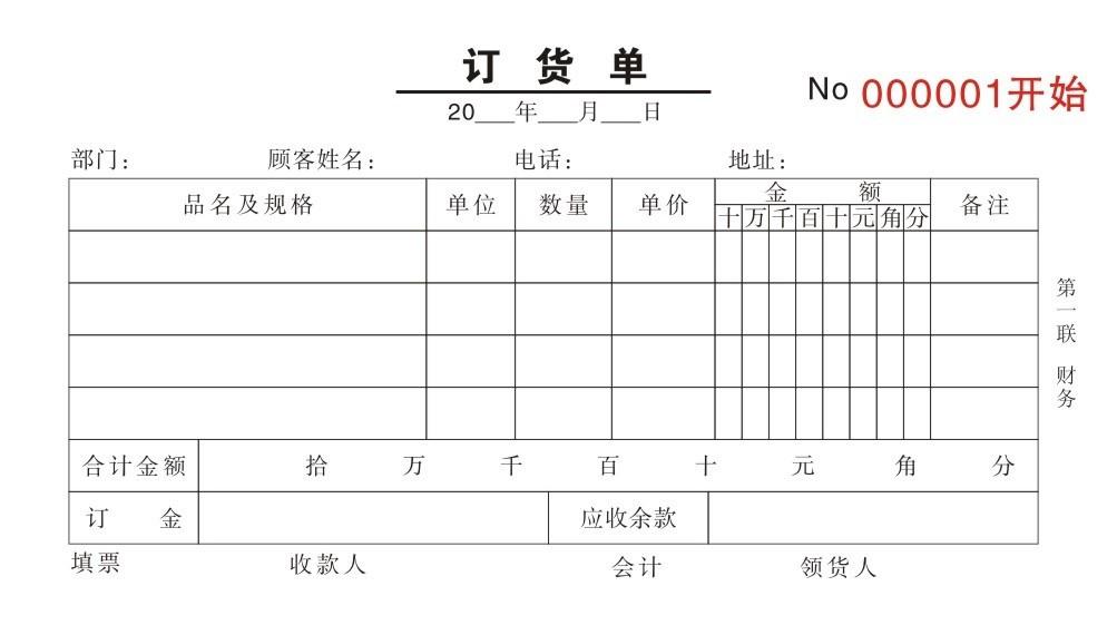 无锡快印哥印刷厂定制无碳复写纸 二联收据请购采购联单 送货单据销货清单定做